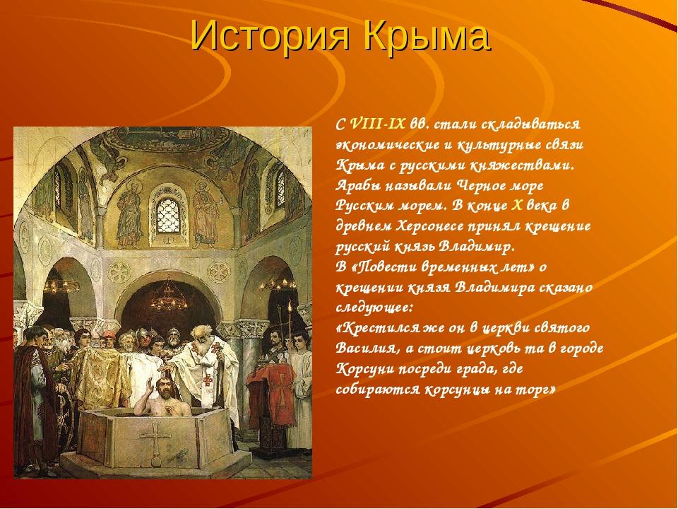 История Крыма С VIII-IX вв. стали складываться экономические и культурные свя...