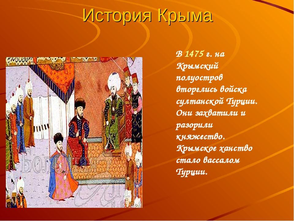 История Крыма В 1475 г. на Крымский полуостров вторглись войска султанской Ту...