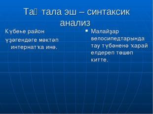 Таҡтала эш – синтаксик анализ Күбеһе район үҙәгендәге мәктәп интернатҡа инә.