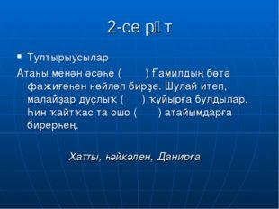 2-се рәт Тултырыусылар Атаһы менән әсәһе ( ) Ғамилдың бөтә фажиғәһен һөйләп б