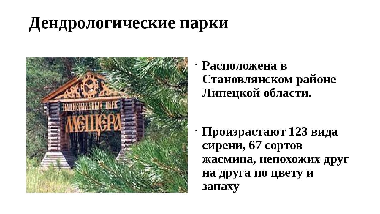 Дендрологические парки Расположена в Становлянском районе Липецкой области. П...