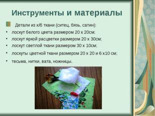 Инструменты и материалы Детали из х/б ткани (ситец, бязь, сатин): лоскут бело