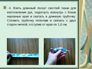 4. Взять длинный лоскут светлой ткани для изготовления рук, подогнуть вовнут