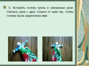 5. Вставить голову куклы в связанные руки. Связать руки с двух сторон от шеи