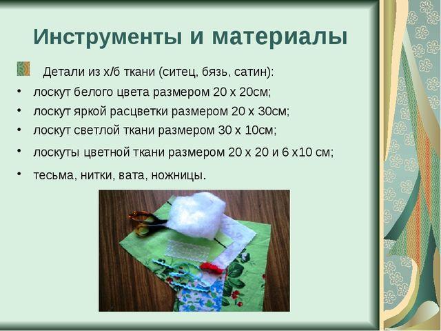 Инструменты и материалы Детали из х/б ткани (ситец, бязь, сатин): лоскут бело...