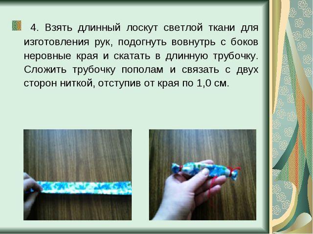 4. Взять длинный лоскут светлой ткани для изготовления рук, подогнуть вовнут...