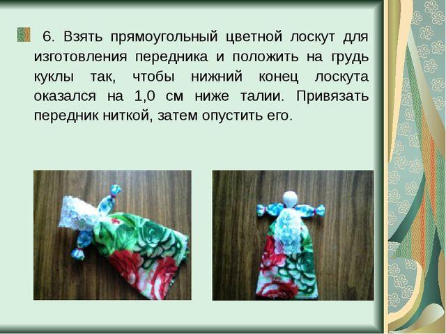 6. Взять прямоугольный цветной лоскут для изготовления передника и положить...
