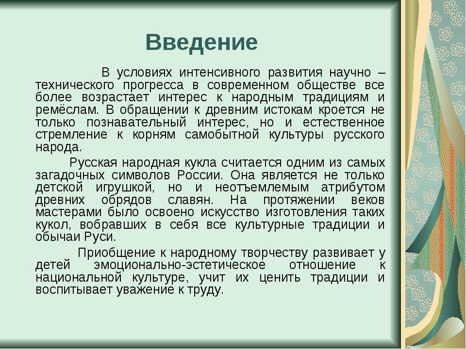 Введение В условиях интенсивного развития научно – технического прогресса в с...