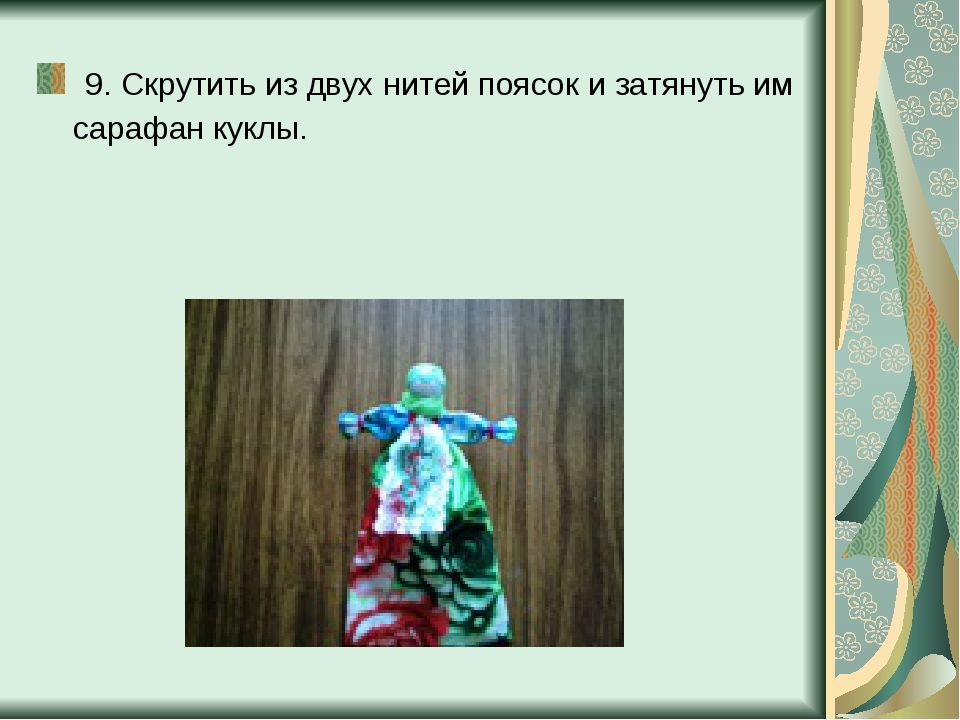 9. Скрутить из двух нитей поясок и затянуть им сарафан куклы.