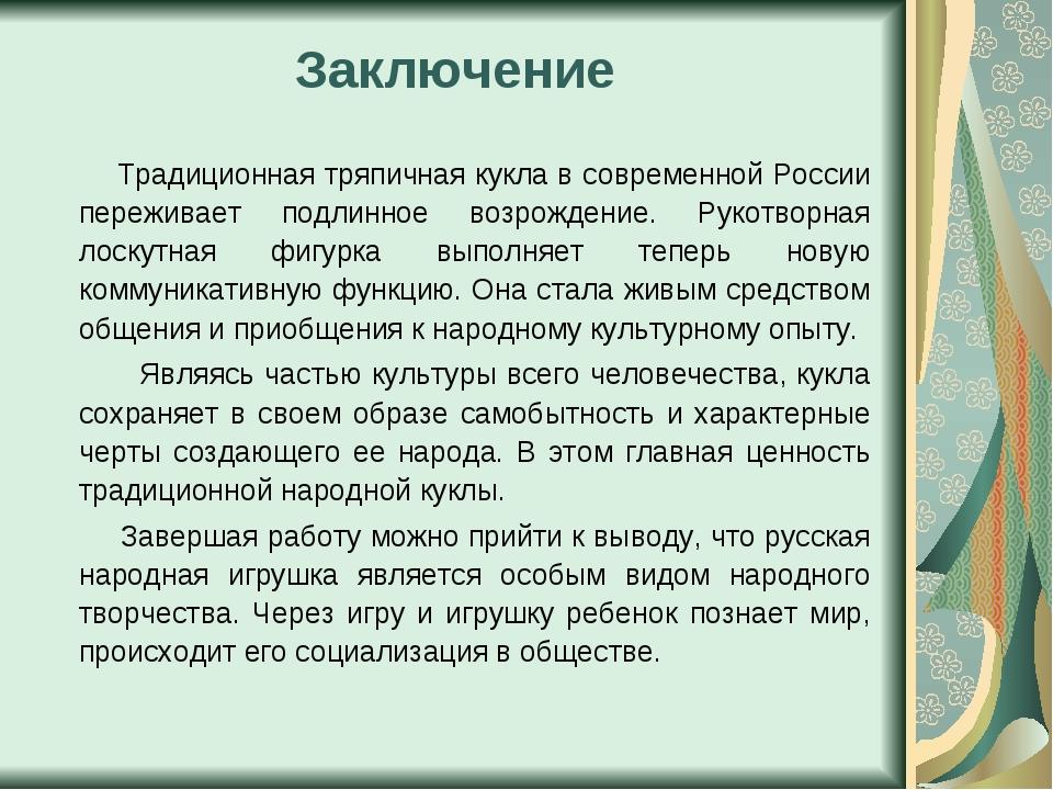 Заключение Традиционная тряпичная кукла в современной России переживает подли...