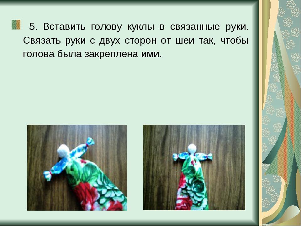 5. Вставить голову куклы в связанные руки. Связать руки с двух сторон от шеи...