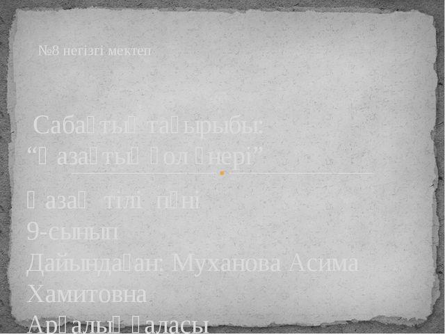 Қазақ тілі пәні 9-сынып Дайындаған: Муханова Асима Хамитовна Арқалық қаласы 2...
