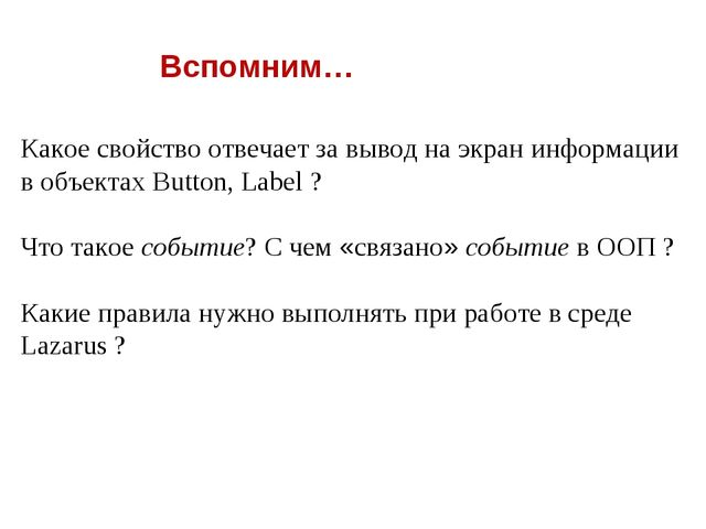 Какое свойство отвечает за вывод на экран информации в объектах Button, Label...