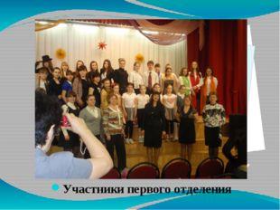 Участники первого отделения