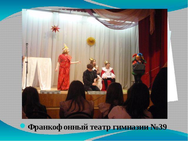 Франкофонный театр гимназии №39