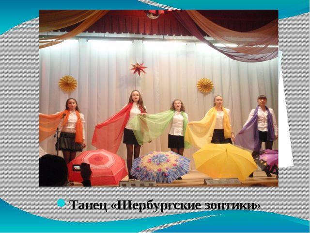 Танец «Шербургские зонтики»