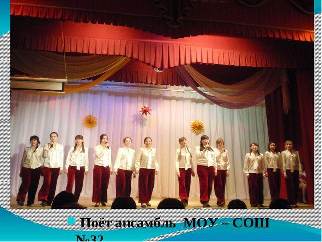 Поёт ансамбль МОУ – СОШ №32
