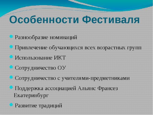 Особенности Фестиваля Разнообразие номинаций Привлечение обучающихся всех воз...