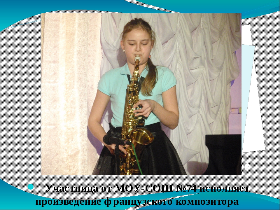 Участница от МОУ-СОШ №74 исполняет произведение французского композитора