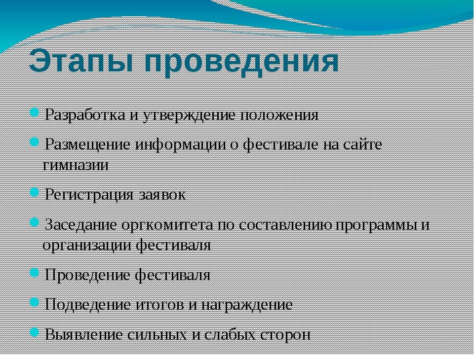 Этапы проведения Разработка и утверждение положения Размещение информации о ф...