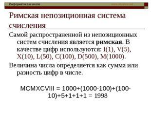 Римская непозиционная система счисления Самой распространенной из непозиционн