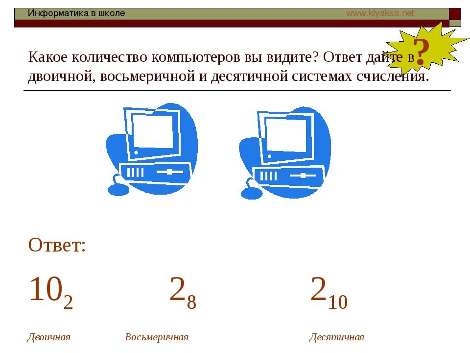 Какое количество компьютеров вы видите? Ответ дайте в двоичной, восьмеричной...