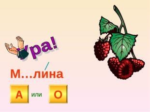 А О ИЛИ М…лина