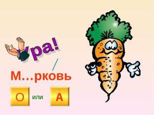 ИЛИ М…рковь О А
