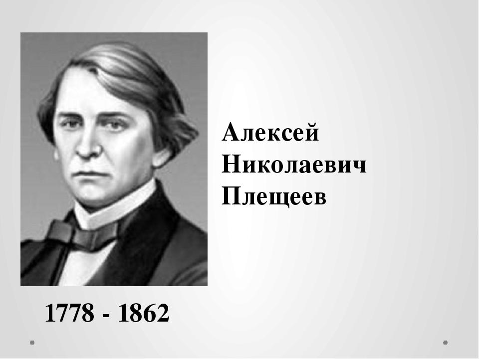 Алексей Николаевич Плещеев 1778 - 1862