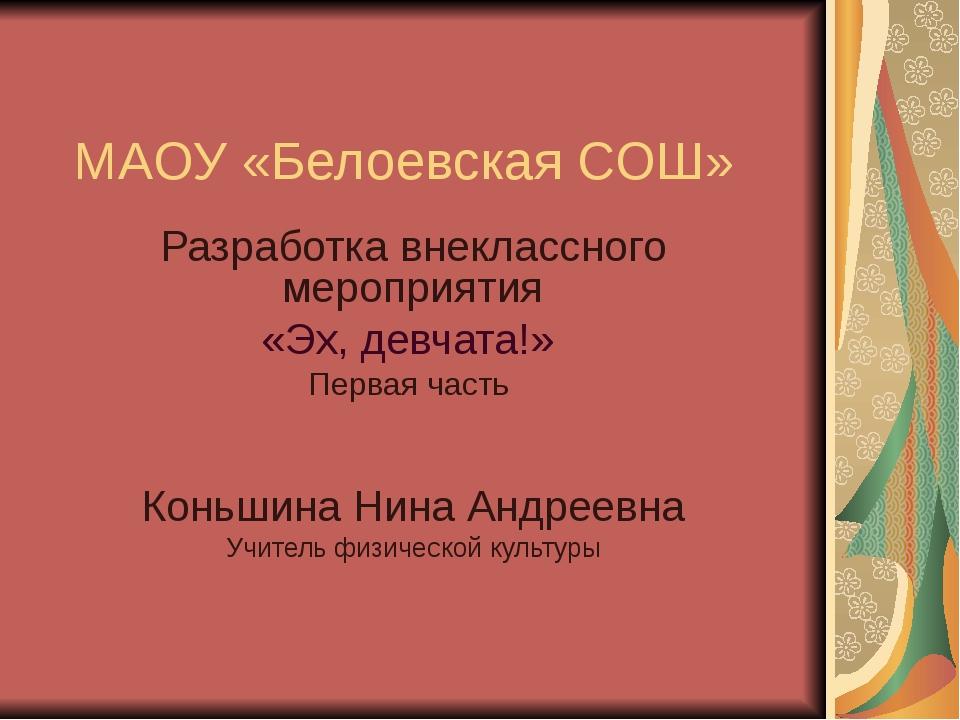 МАОУ «Белоевская СОШ» Разработка внеклассного мероприятия «Эх, девчата!» Перв...