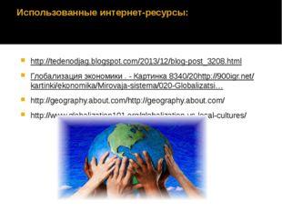 Использованные интернет-ресурсы: http://tedenodjag.blogspot.com/2013/12/blog-