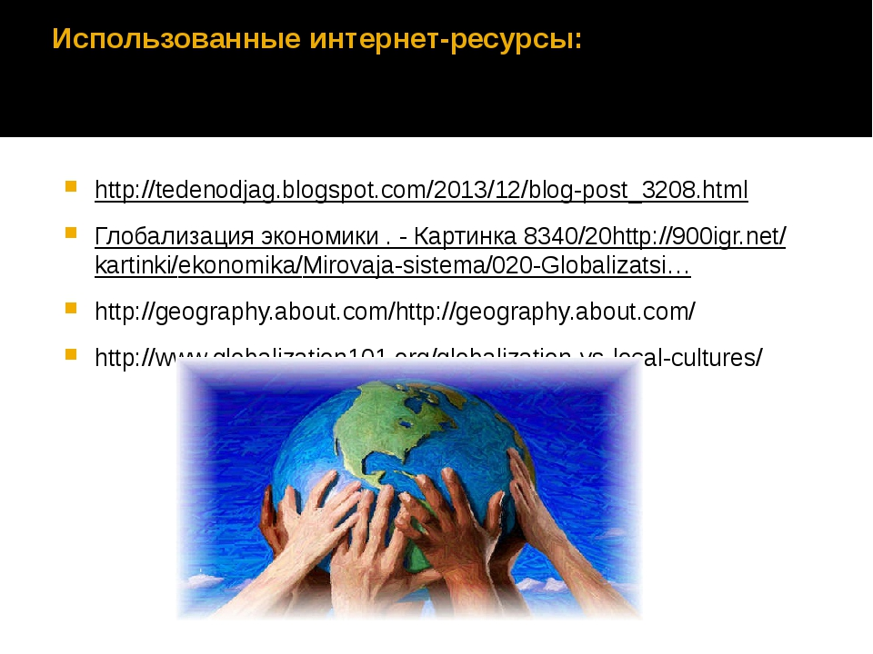 Использованные интернет-ресурсы: http://tedenodjag.blogspot.com/2013/12/blog-...