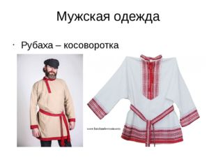 Мужская одежда Рубаха – косоворотка