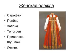 Женская одежда Сарафан Понёва Запона Телогрея Приволока Шушпан Летник