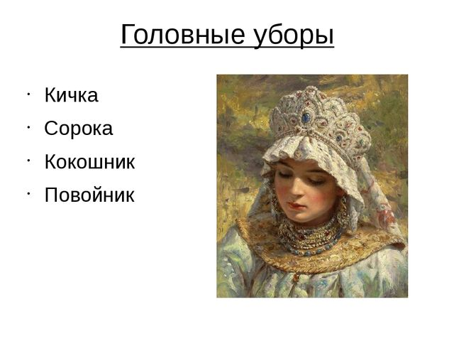 Головные уборы Кичка Сорока Кокошник Повойник