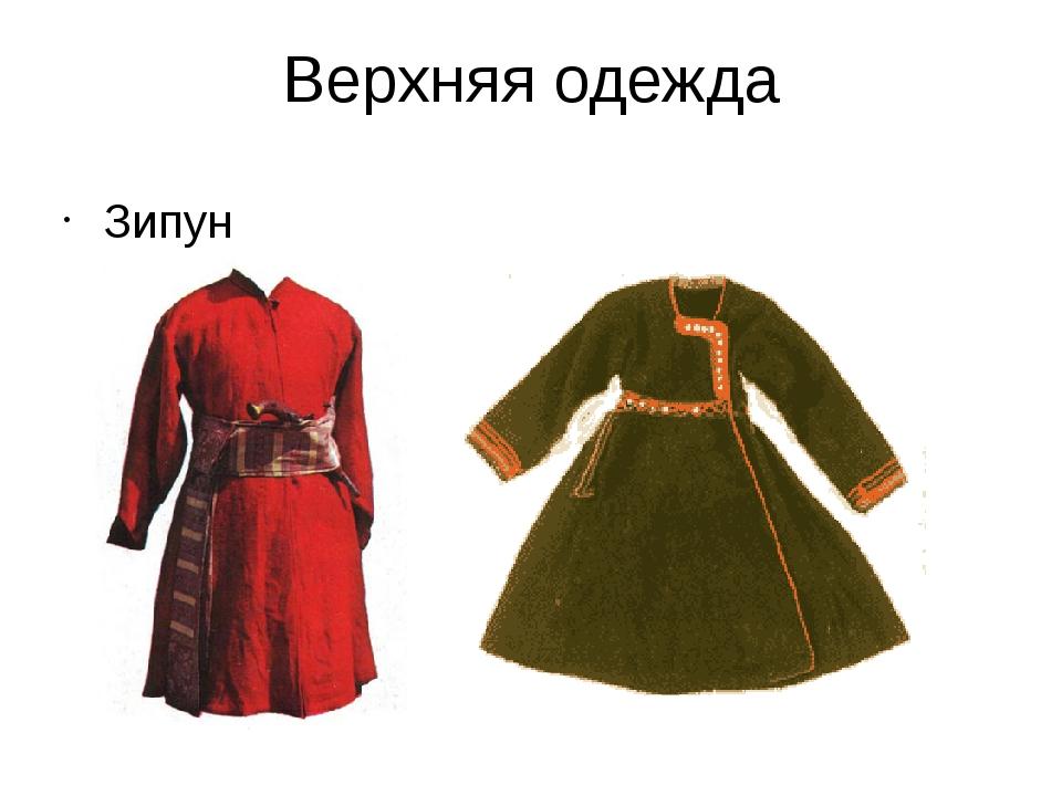 Верхняя одежда Зипун