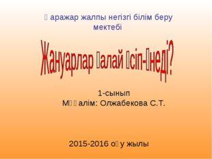 Қаражар жалпы негізгі білім беру мектебі 1-сынып Мұғалім: Олжабекова С.Т. 201