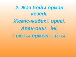 2. Жаз бойы орман кезеді, Жеміс-жидек қорегі. Апан-оның іні, Қысқы ермегі