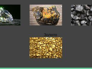 Алмаз Уран Уголь Золото