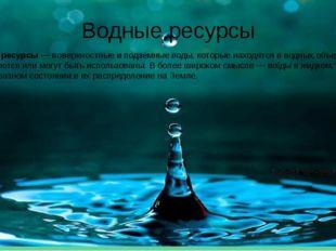 Водные ресурсы Водные ресурсы — поверхностные и подземные воды, которые наход