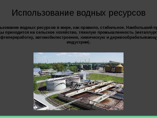 Использование водных ресурсов Использование водных ресурсов в мире, как прави...