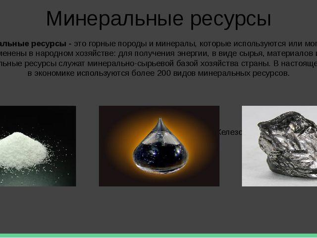 Минеральные ресурсы Минеральные ресурсы - это горные породы и минералы, котор...