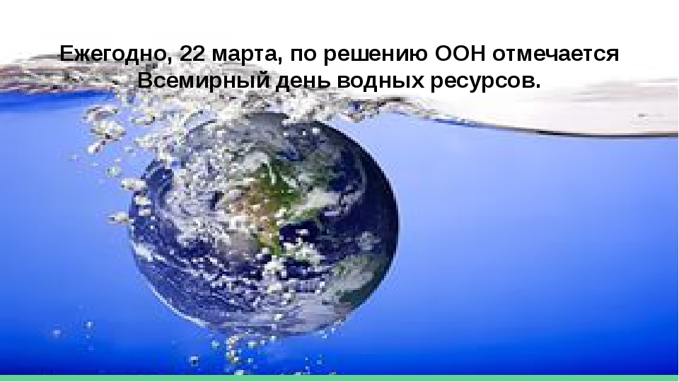 Ежегодно, 22 марта, по решению ООН отмечается Всемирный день водных ресурсов.