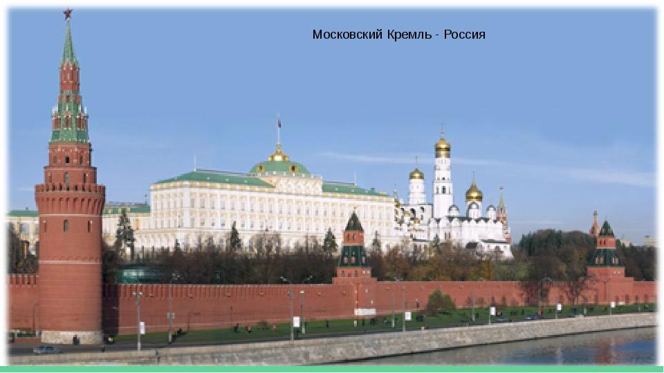 Московский Кремль - Россия