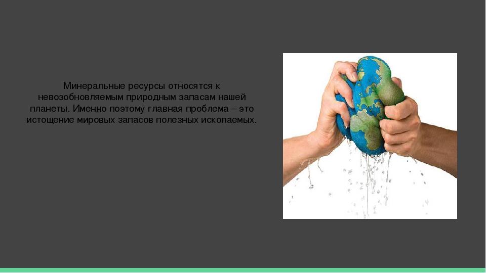 Минеральные ресурсы относятся к невозобновляемым природным запасам нашей план...
