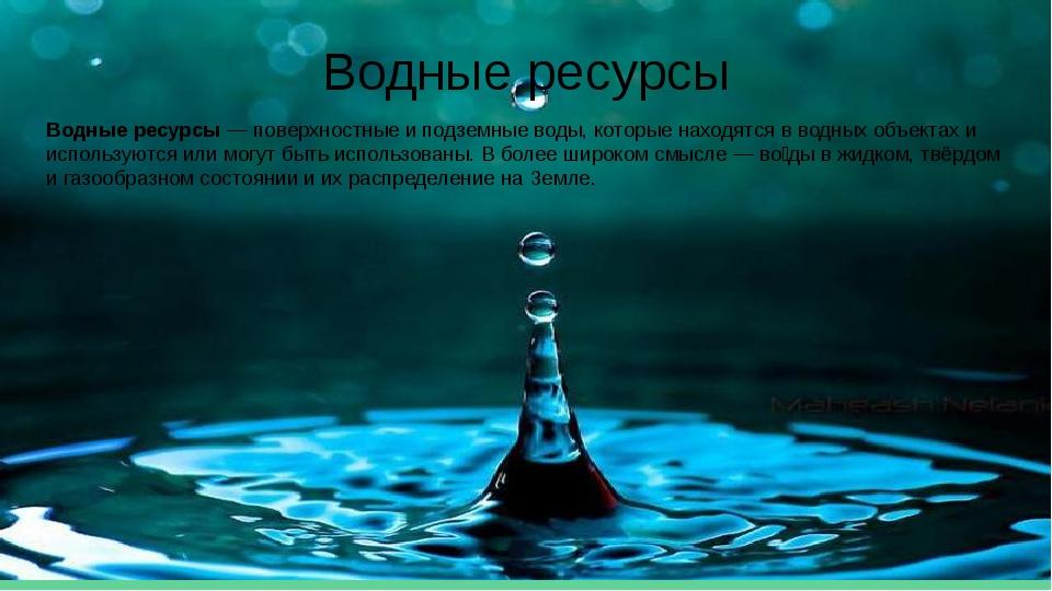 Водные ресурсы Водные ресурсы — поверхностные и подземные воды, которые наход...