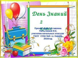 День Знаний 2 класс Презентация составлена Пильтяевой И.Е. учителем начальных