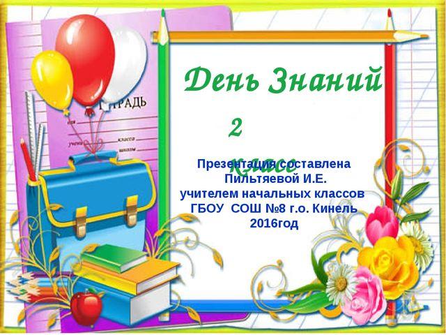 День Знаний 2 класс Презентация составлена Пильтяевой И.Е. учителем начальных...