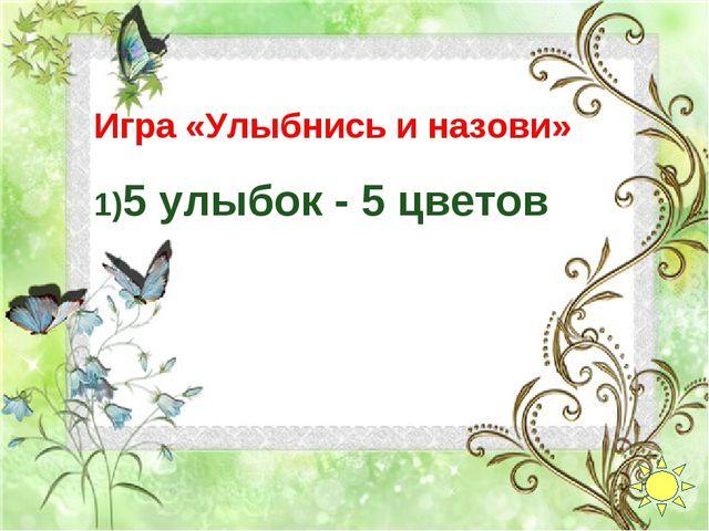 Игра «Улыбнись и назови» 5 улыбок - 5 цветов