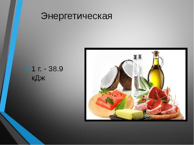 Энергетическая 1 г. - 38.9 кДж